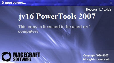 Portable jv16 PowerTools 2007 1.7.0.422 (RUS)