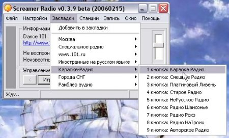 Screamer Radio v.0.3.9_bombina_edition